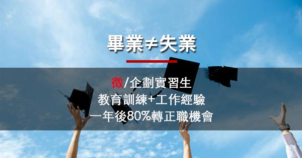 2016企業徵才-遠雄職缺