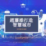 趙藤雄對台灣的貢獻-智慧城市發展進程