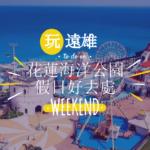 遠雄花蓮海洋公園,寒暑假旅遊地點NO.1首選!