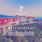 暑假去花蓮,遠雄企業團悅來飯店住宿好選擇