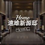 遠雄新源邸生活機能兼具交通便利,讓你的居家生活無憂無慮!