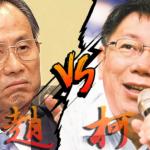 「趙藤雄其實沒那麼壞!」 大巨蛋案爆發,PTT網友這樣說!