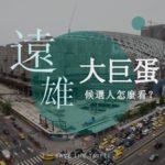 遠雄大巨蛋坐落台北市精華地段,未來的市長怎麼做?