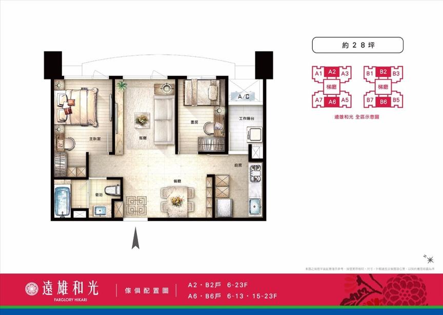 (圖 遠雄和光28坪:兩房/取自 愛迪生理財資訊網)